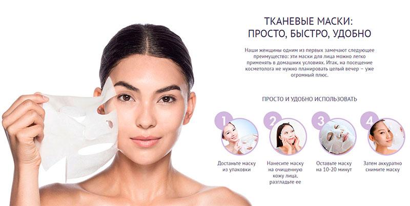 Применение тканевых масок для лица