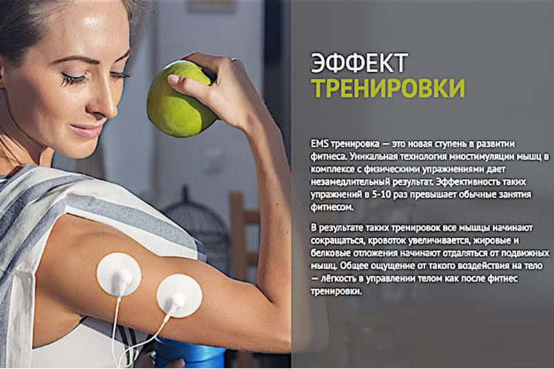 Body Trainer MIO