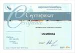 Сертификат Us Medica на Евроэкспомебель