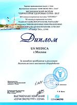 Диплом Us Medica Медицинского форума