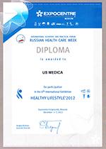 Диплом Us Medica на выставке Healthy Lifestyle