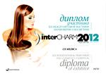 Диплом Us Medica как участника выставки Intersharm 2012