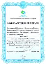 Благодарственное письмо компании Us Medica от Открытого чемпионата Среднего поволья по SPA-массажу
