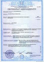 Сертификаты соответствия, фото-1